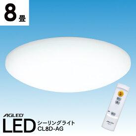 シーリングライト LEDシーリングライト 5.0 8畳調光 CL8D-AG LED 明かり リビング ダイニング 寝室 照明 照明器具 ライト 調光 省エネ 節電 インテリア照明 電気 省エネ取り付け簡単 8畳 10段階 AGLED 明るい リモコン リモコン付き