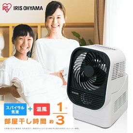 衣類乾燥機 カラリエ ホワイト IK-C500 アイリスオーヤマ衣類乾燥機 小型 アイリスオーヤマ 洗濯物 乾燥 首振り機能付き 左右首振り タイマー サーキュレター アイリス