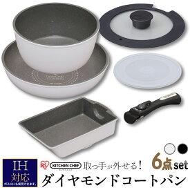ダイヤモンドコートパン 6点セット IH対応 IS-SE6 KITCHEN CHEF ブラック ホワイト&マーブル フライパン 鍋 キッチンシェフ セット コーティング ダイヤモンドコート ダイヤモンドコーティング IH IH対応 アイリスオーヤマ