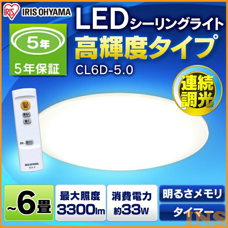 シーリングライト LED 6畳 調光 3300lm CL6D-5.0 アイリスオーヤマシーリングライト おしゃれ 6畳 ledシーリングライト 照明 調光 シンプル ライト リモコン付 明るい 電気 led インテリア照明 新生活 寝室 調光10段階 リビング 家庭用
