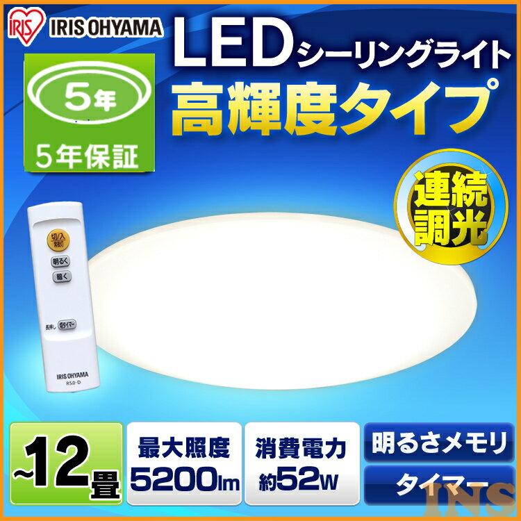 [店内全品ポイント12倍★2/20 0:00〜23:59]シーリングライト LED 12畳 調光 5200lm CL12D-5.0 アイリスオーヤマ シンプル 照明 ライト リモコン付 インテリア照明 おしゃれ 新生活 寝室 調光10段階