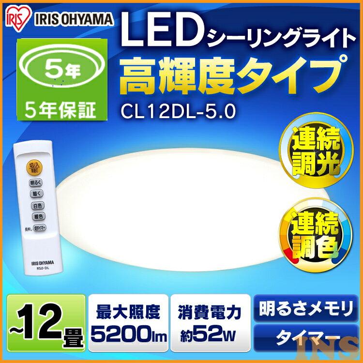 [店内全品ポイント12倍★2/20 0:00〜23:59]シーリングライト LED 12畳 調色 5200lm CL12DL-5.0 アイリスオーヤマ シンプル 照明 ライト リモコン付 インテリア照明 おしゃれ 新生活 寝室 調光10段階
