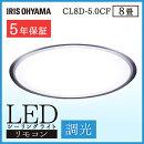 LEDシーリング5.0シリーズCL8D-5.0CF8畳調光アイリスオーヤマ