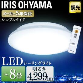シーリングライト LEDシーリングライト 8畳 CL8D-6.0 リモコン付き アイリス 調光 メタルサーキットシリーズ タイプ LEDライト 天井照明 ダイニング 寝室 節電 照明 アイリスオーヤマ