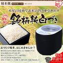 精米機 RCI-A5-B5合 精米機 精米器 家庭用 アイリス アイリスオーヤマ 米 精米 水洗い 米屋の旨み 銘柄純白づき 新米…