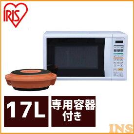 電子レンジ アイリスオーヤマ グリルクックレンジ IMBY-T17-5(50Hz/東日本)・IMBY-T17-6(60Hz/西日本)電子レンジ ターン 一人暮らし 新生活 iris オーブン 小型 魚焼 皿 レンジ