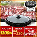 【ホットプレート】丸型ホットプレート IHP-C320-B アイリスオーヤマ