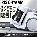 掃除機 アイリスオーヤマ サイクロン掃除機 サイクロンクリーナー IC-C100-W アイリス サイクロン式掃除機 そうじき …