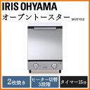 トースター おしゃれ オーブントースター ミラーオーブントースター縦型 MOT-012 アイリスオーヤマトースター オーブ…