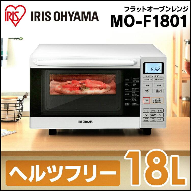 電子レンジ オーブン アイリスオーヤマ オーブンレンジ MO-F1801 フラットテーブル 18L電子レンジ フラット オーブンレンジ ヘルツフリー レンジ オートメニュー お弁当温め 多機能 一人暮らし ファミリー おしゃれ 東日本 西日本 解凍 温め