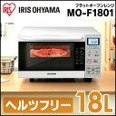 電子レンジ オーブン アイリスオーヤマ オーブンレンジ MO-F1801 フラットテーブル 18L電子レンジ フラット オーブン…