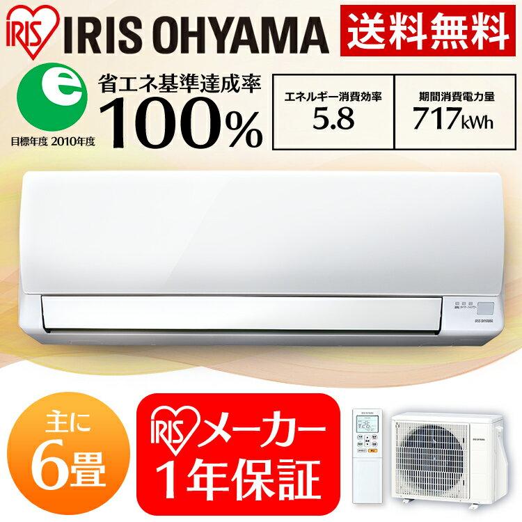 エアコン 6畳 ルームエアコン 2.2kW(スタンダードシリーズ) IRA-2202A エアコン 暖房 冷房 エコ アイリス クーラー リビング ダイニング 子ども部屋 空調 除湿 IRA-2202AZ 6畳 タイマー付 内部クリーン機能 アイリスオーヤマ 寝室 IRISOHYAMA