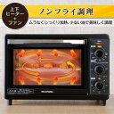 ノンフライヤー アイリスオーヤマ オーブンレンジ コンベクションオーブン シルバー FVC-D15B-S オーブン トースター …