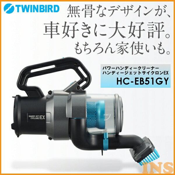 掃除機 サイクロン パワーハンディークリーナー ハンディージェットサイクロンEX HC-EB51GY掃除機 スティック ハンディ ツインバード TWINBIRD メタリックグレー サイクロンクリーナー ハンディクリーナー おしゃれ コンパクト 収納