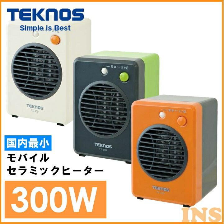 【ストーブ ヒーター】ミニセラミックヒーター 300W【暖房 冬】TEKNOS TS-300・TS-310・TS-320・ホワイト・グリーン・オレンジ
