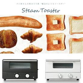 トースター 小型 2枚 おしゃれ HIRO スチームトースター IO-ST001トースター スチーム トースターパン オーブントースター トースト 2枚 一人暮らし ホワイト・ブラック リベイク コンパクト シンプル レシピ付
