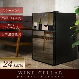 ワインセラー 24本 ミラーガラス2ドア2温度設定24本ワインセラーワインセラー 小型 24本 ワイン ワイン冷蔵庫 スリム SIS ペルチェ方式 タッチパネル LEDディスプレイ LED【D】
