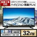 [標準設置工事対応]テレビ 32型 液晶テレビ テレビ TV S-cubism 3波 外付けHDD録画対応 AT-32C03SRテレビ 32型 リモコ…