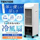 冷房せんぷう機冷風機消臭除菌季節家電TEKNOSイオン付リモコン冷風扇TEKNOS