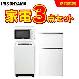 家電セット 一人暮らし 新品 新生活 3点セット アイリスオーヤマ 冷蔵庫 90L / 洗濯機 5kg / 電子レンジ 単機能 冷蔵庫 洗濯機 セット 家電 ひとり暮らし 単身赴任 引っ越し 冷蔵庫 2ドア 右開き 電子レンジ 小型 東日本 西日本
