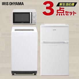 400円OFFクーポン有♪ 家電セット 一人暮らし 新品 3点セット アイリスオーヤマ 冷蔵庫 81L / 洗濯機 5kg / 電子レンジ 新生活 ひとり暮らし 家電 セット 冷蔵庫 小型 2ドア おしゃれ 東日本 西日本