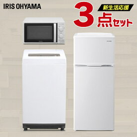 家電セット 一人暮らし 新品 3点セット アイリスオーヤマ 冷蔵庫 118L / 洗濯機 5kg / 電子レンジ 新生活 ひとり暮らし 家電 セット 冷蔵庫 小型 2ドア おしゃれ 東日本 西日本