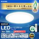 【メーカー5年保証】LEDシーリングライト 8畳 アイリスオーヤマシーリングライト 8畳 led シーリングライト リモコン…