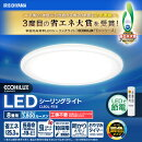 LEDシーリングライト8畳調色3800lmCL8DL-FEIIIアイリスオーヤマ