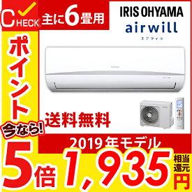 エアコン 6畳 アイリスオーヤマ 2.2kW IRA-2203R ルームエアコン スタンダードシリーズ IRA-2203RZ 冷暖房エアコン エアコン 冷房 暖房 室内機 室外機 ホワイト シンプル スタンダード タイマー ルームエアコン 除湿モード
