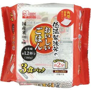 低温製法米のおいしいごはん 180g×3パック パックごはん 米 ご飯 パック レトルト レンチン 備蓄 非常食 保存食 常温で長期保存 アウトドア 食料 防災 国産米 アイリスオーヤマ