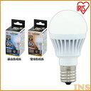 LED電球 E17 60W 電球色 昼白色 アイリスオーヤマ 広配光 LDA7N-G-E17-6T5・LDA8L-G-E17-6T5 密閉形器具対応 小型 シャンデリア 電球のみ おしゃれ 電球 17