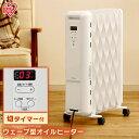 オイルヒーター 省エネ アイリスオーヤマ ウェーブ型オイルヒーター マイコン式 ホワイト KIWH2-1210M-W 暖房 家電 …