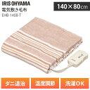 電気毛布 洗える シングル 140×80cm アイリスオーヤマ EHB-1408-T 電気毛布 電気敷き毛布 シングルサイズ 電気敷毛布…