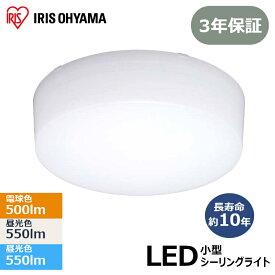 シーリングライト 小型 LED アイリスオーヤマ 40W アイリス シーリングライト led 照明器具 照明 天井照明 トイレ LED照明 玄関 階段 キッチン 小型シーリングライト SCL5L-HL SCL5N-HL SCL5D-HL 電球色 昼白色 昼光色 新生活