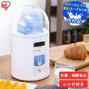 ヨーグルトメーカー IYM-013 低温調理 ヨーグルトメーカー アイリスオーヤマ ヨーグルト 飲むヨーグルト 牛乳パック …