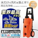 家庭用高圧洗浄機 6点セット FIN-801EHG-D(50Hz 東日本専用)・FIN-801WHG-D(60Hz 西日本専用)アイリスオーヤマ高…