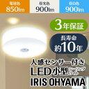 シーリングライト 小型 LED アイリスオーヤマ 60W led シーリングライト 照明器具 天井照明 トイレ LED照明 人感センサー ライト 玄関 階段 小型シーリングライト SCL9LMS-HL SCL9NMS-HL SCL9DMS-HL 電球色 昼白色 昼光色 新生活
