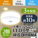 【2個セット】 60W シーリングライト 小型 LED アイリスオーヤマ シーリングライト led トイレ LED照明 人感センサー ライト 玄関 階段 小型シーリングライト SCL9LMS-HL SCL9NMS-HLCL9DMS-HL 電球色 昼白色 昼光色 新生活
