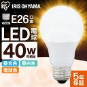 LED電球 E26 40W 電球色 昼白色 アイリスオーヤマ 広配光 LDA4N-G-4T4・LDA5L-G-4T4 密閉形器具対応 電球のみ おしゃ…
