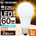 【2個セット】 LED電球 E26 60W 電球色 昼白色 アイリスオーヤマ 広配光 LDA7N-G-6T42P・LDA8L-G-6T42P セット 密閉形…