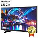 テレビ 32型 録画機能付き 新品 一人暮らし アイリスオーヤマ LUCA 32インチ LT-32A320 液晶テレビ ハイビジョンテレ…