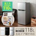 冷蔵庫 冷凍庫 118L 2ドア冷凍冷蔵庫 AR-118L02送料無料 2ドア冷蔵庫 2ドア冷凍庫 2ドア 冷凍冷蔵庫 冷凍 冷蔵 冷凍食品 一人暮らし 新生活...