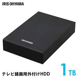 【20日ポイント3倍】外付けハードディスク 外付けHDD テレビ録画用 1TB ハードディスク HD-IR1-V1 ブラック HDD 外付け テレビ 録画用 録画 縦置き 横置き 静音 LUCA ルカ レコーダー USB 連動 アイリスオーヤマ