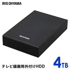 【20日ポイント3倍】外付けハードディスク 外付けHDD テレビ録画用 ハードディスク 4TB HD-IR4-V1 ブラック HDD 外付け テレビ 録画用 録画 縦置き 横置き 静音 LUCA ルカ レコーダー USB 連動 アイリスオーヤマ