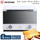 スチームオーブントースター 4枚焼き ホワイト SOT-012-W オーブントースター トースター スチーム オーブン トースト…