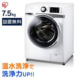 【最安挑戦】無料設置サービス♪ 洗濯機 ドラム式 7.5kg シルバー HD71-W/S ドラム式洗濯機 全自動 なるほど家電 家電 生活家電 白物家電 部屋干し タイマー アイリスオーヤマ【代引不可】