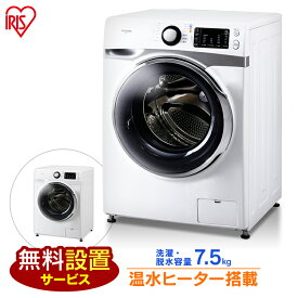 無料設置サービス♪ 洗濯機 ドラム式 7.5kg ホワイト FL71-W/W HD71-W/S ドラム式洗濯機 全自動 なるほど家電 家電 生活家電 白物家電 部屋干し タイマー アイリスオーヤマ【代引不可】