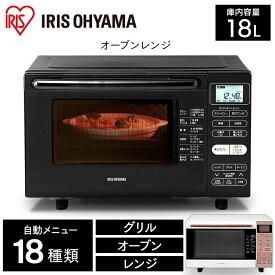 オーブンレンジ フラット ヘルツフリー 18L 電子レンジ オーブン アイリスオーヤマ おしゃれ フラットテーブル MO-F1801-WPG MO-F1802 家電 台所 キッチン 解凍 温め オートメニュー 簡単 東日本 西日本 共用