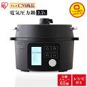 圧力鍋 電気 2.2L 低温調理器 炊飯器 3合 アイリスオーヤマ 電気圧力鍋 ブラック KPC-MA2-B 電気鍋 低温調理 手軽 簡…