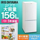 ≪送料無料≫ノンフロン冷凍冷蔵庫156LホワイトAF156-WE2ドア右開き冷凍庫一人暮らしひとり暮らし単身白シンプルコンパクト小型省エネ節電アイリスオーヤマ